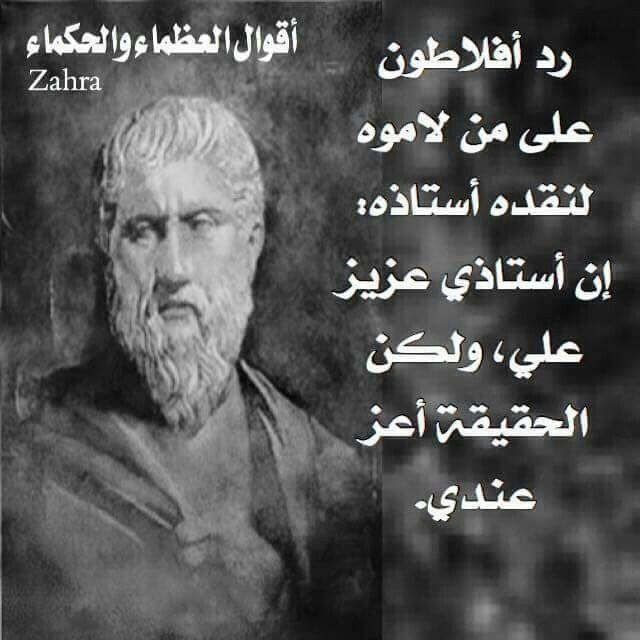 اقوال وحكم خواطر من روائع الفكر كلمات من ذهب اقوال العظماء والحكماء Life Words Quotes Wisdom
