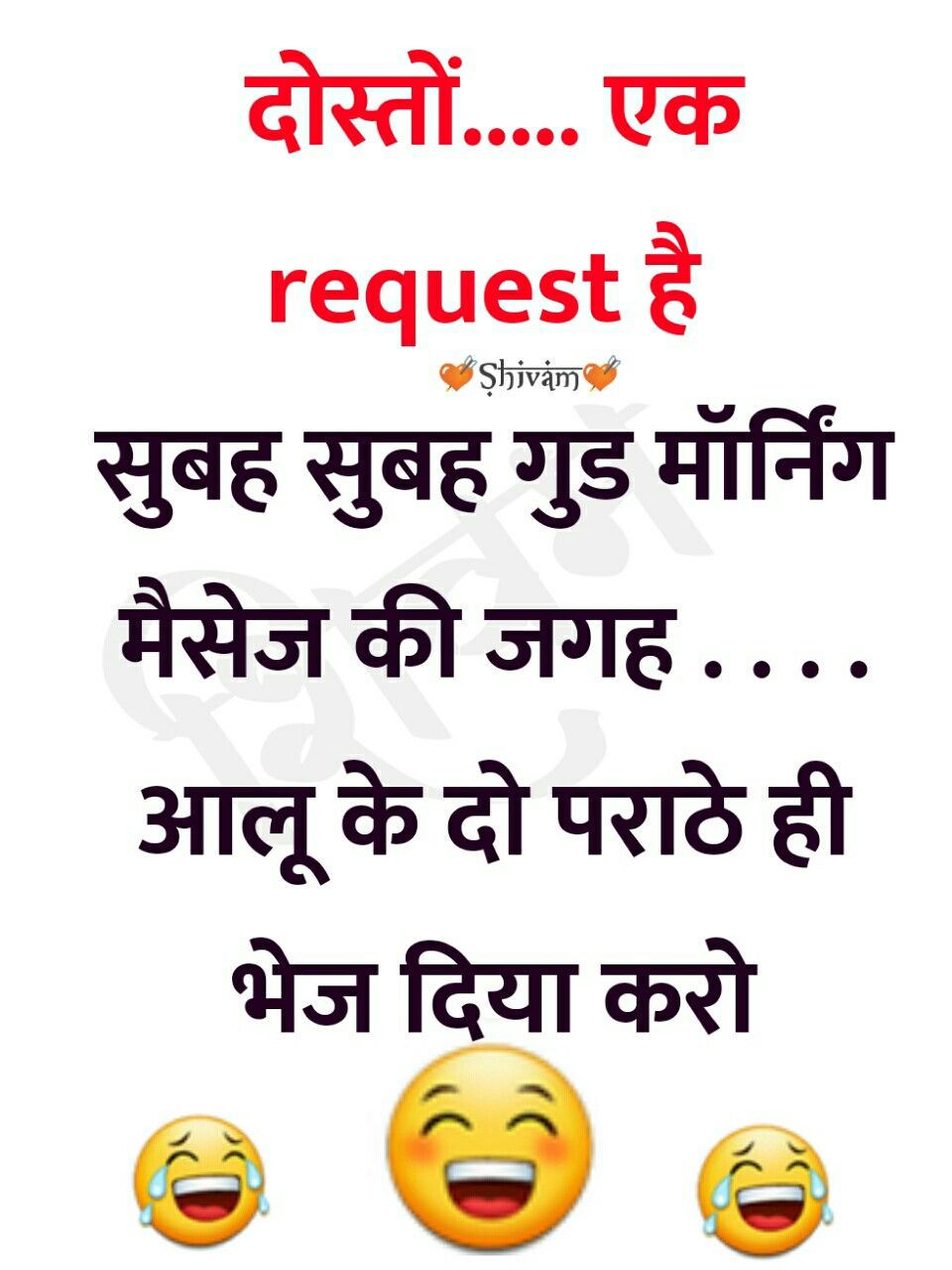 Tere Haat Ka Aalu Faratha Kab Nasib Hoga Good Morning Quotes Morning Quotes Funny Funny Good Morning Quotes
