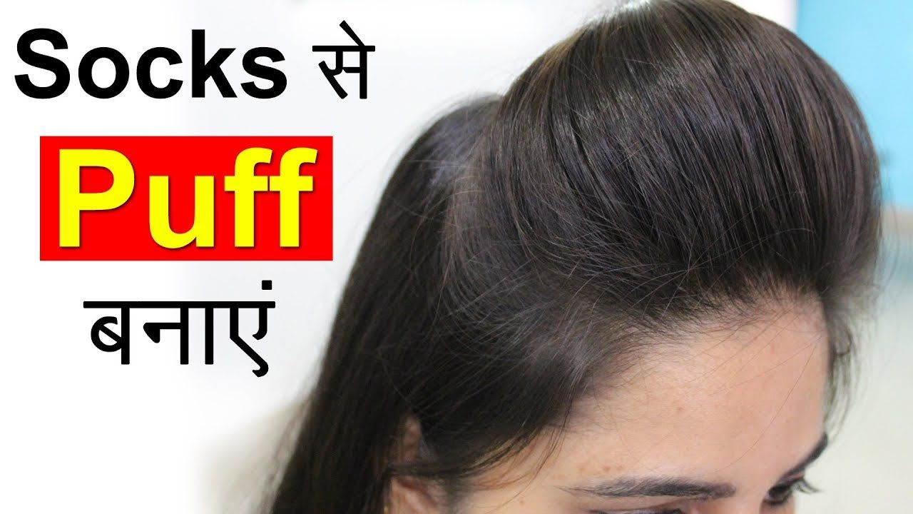 Easy Puff Hairstyles How To Make Front Puff Hairstyle Quick Simple Puff Hair Tutorials Front Hairstyle Hair Puff Quick Hairstyles Girls Hairstyles Easy
