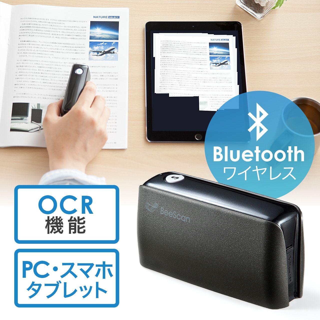 bluetoothスキャナ(iphone/android/windows/mac pc対応・ocr機能