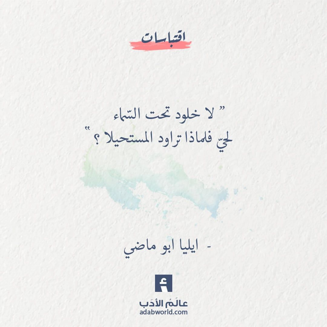 لا خلود تحت الس ماء ايليا ابو ماضي عالم الأدب Words Quotes Calligraphy Quotes Love Weird Words