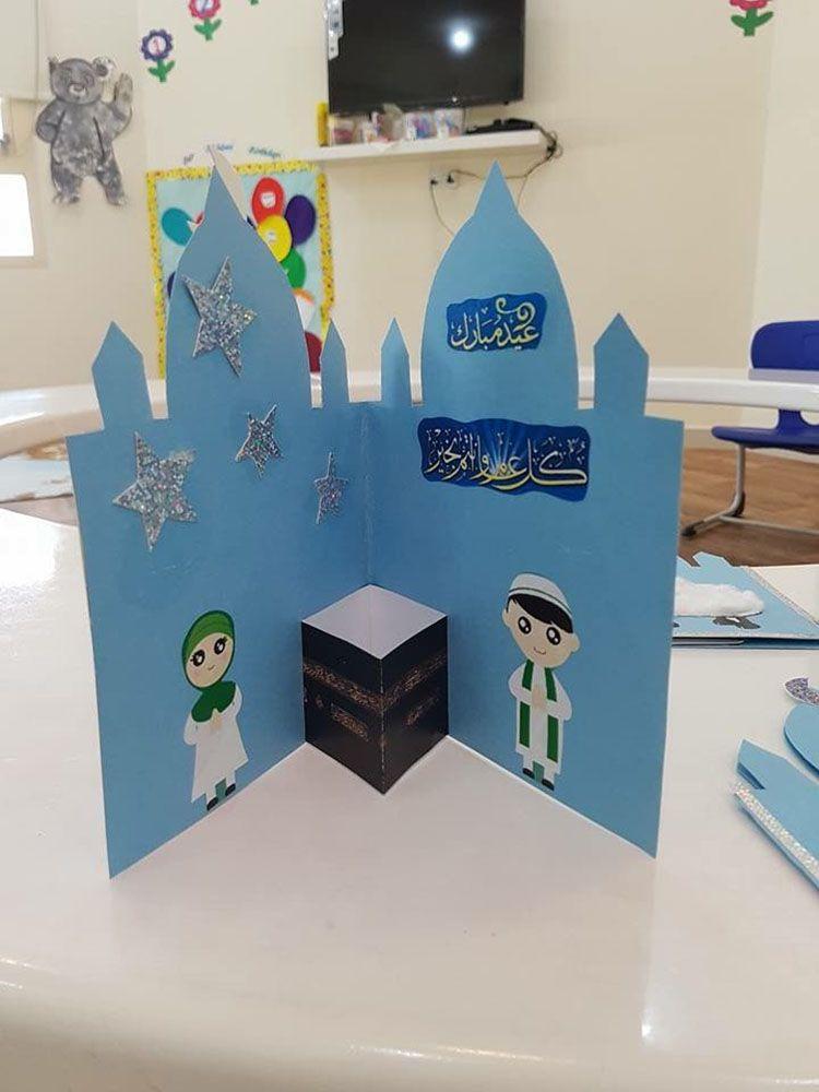 Diy Handmade Eid Card Design Idea Eid Mubarak 2018 With Images