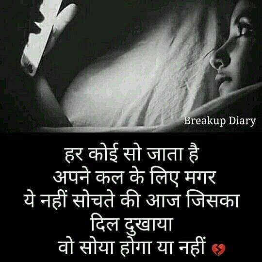 Pin By Khalid Khan On Sana Hindi Quotes Quotes Sad Quotes