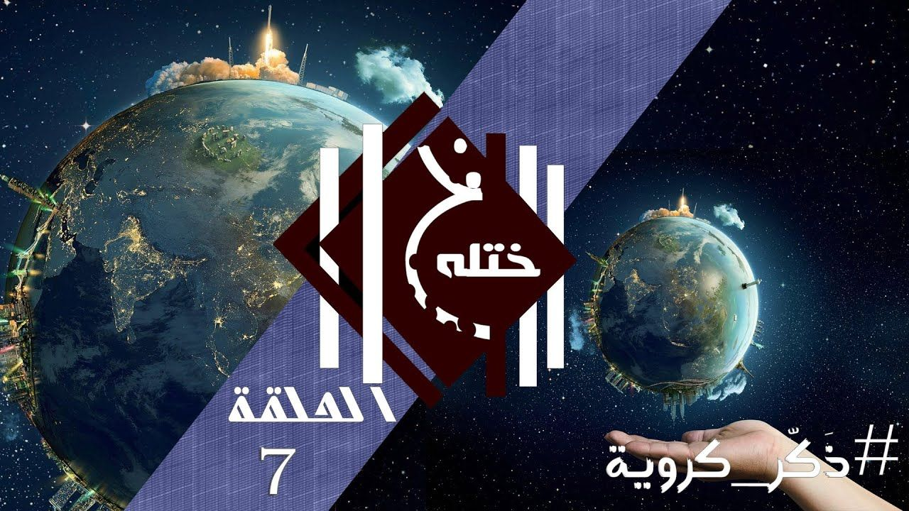 هل الأرض كوكب Is The Earth A Planet In 2021 Movie Posters Movies Poster