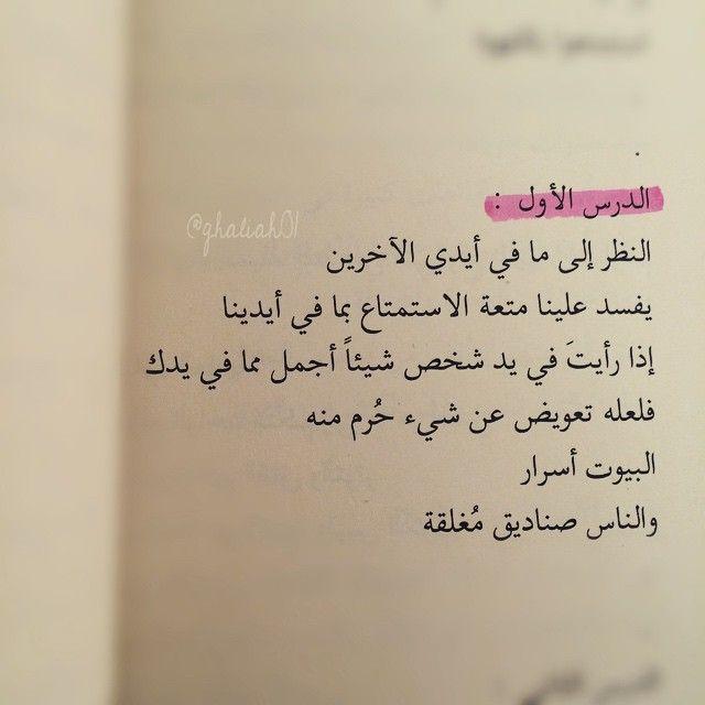 غالية علي كتاب حديث الصباح نصوص Pretty Quotes Words Quotes Talking Quotes