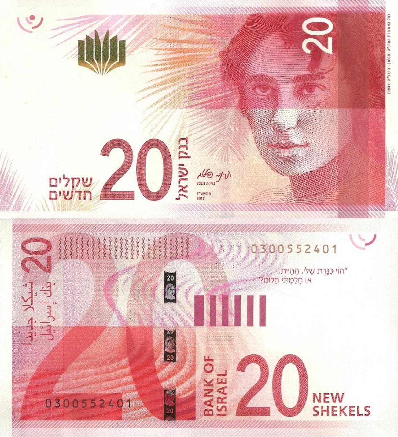 Israel Banknote Paper New Money Shekel Sheqalim 20