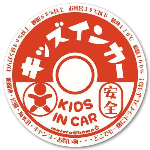 楽天市場 マグネット 牛乳瓶フタ風 Kids In Car レッド キッズインカー マグネット ステッカーkids In Car Kids On Board 車 子供が乗っています キッズインカー チャイルドシート に かわいい メール便送料無料 メイヴルアットホーム 楽天市場店