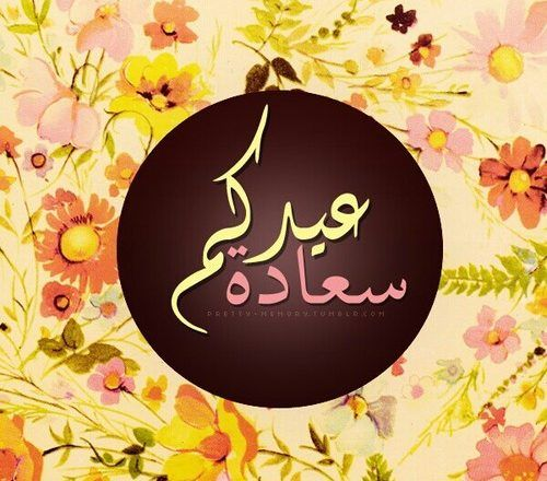 بايو عيد الفطر Eid Greetings Eid Greetings