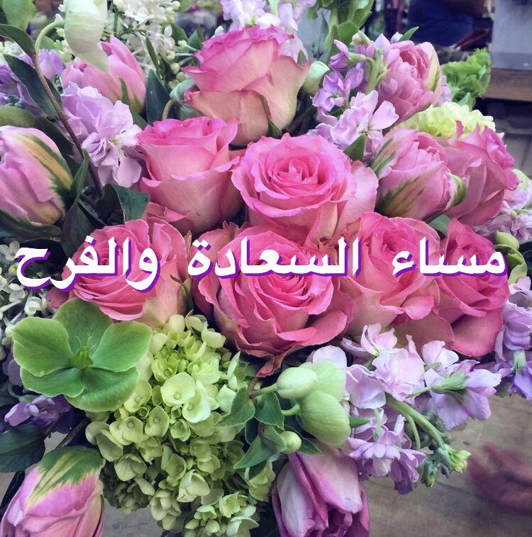 مساء السعادة والسرور Flowers Pretty Flowers Beautiful Roses