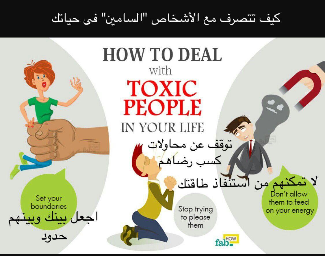 كيف تتصرف مع الأشخاص السامين السلبيين في حياتك Toxic People Life Ecard Meme