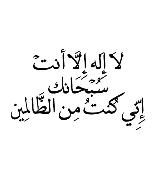 لا اله الا انت سبحانك انى كنت من الظالمين Islamic Quotes Islamic Quotes Quran Islamic Inspirational Quotes