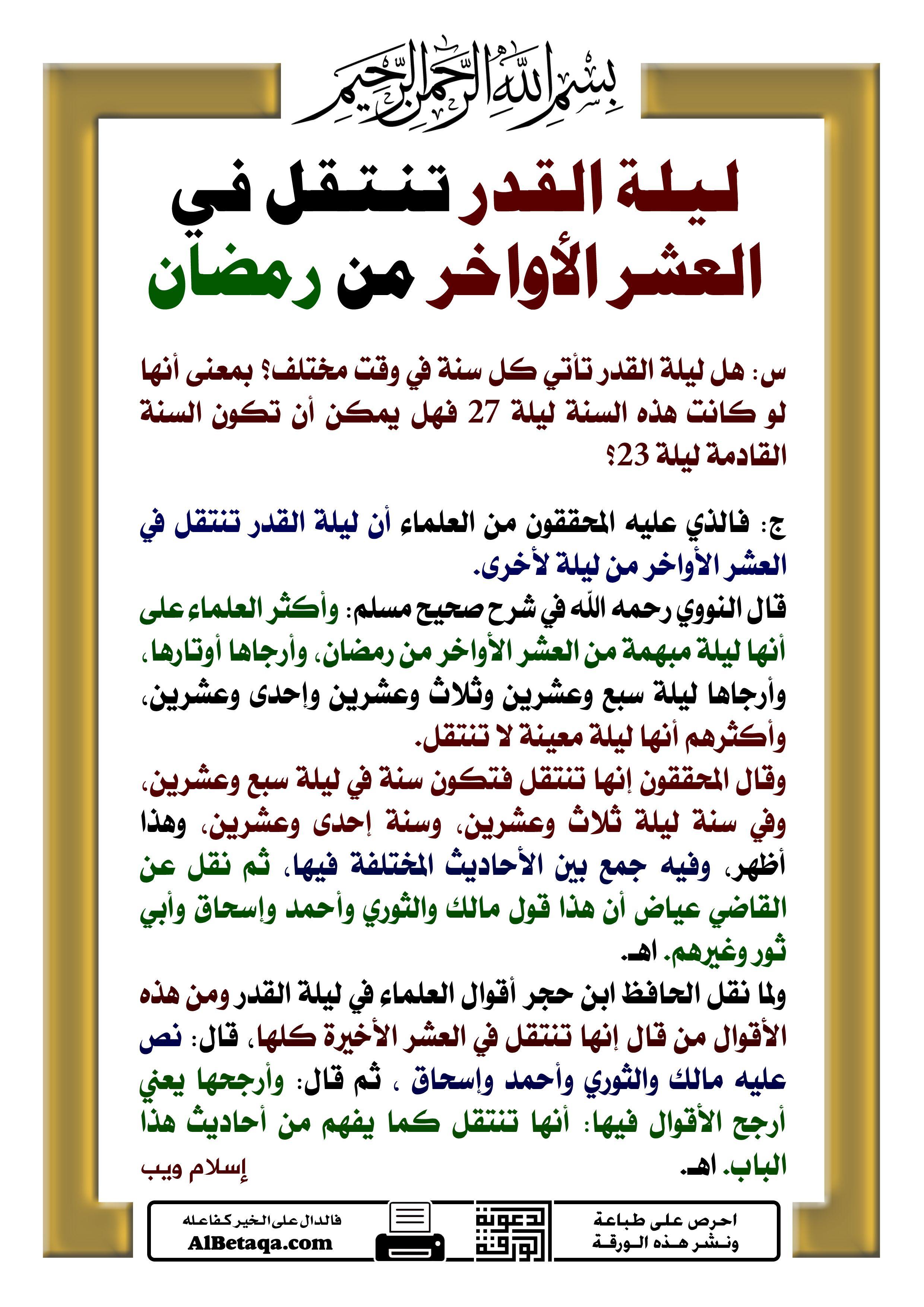 Desertrose رمضان مبارك يارب اجعل أي ام رمضان تفريج ا لهمومنا واستجابة لدعائنا وغفرانا لذنوبنا اللهم بشرنآ بما يس Queen Quotes Islamic Information Ramadan