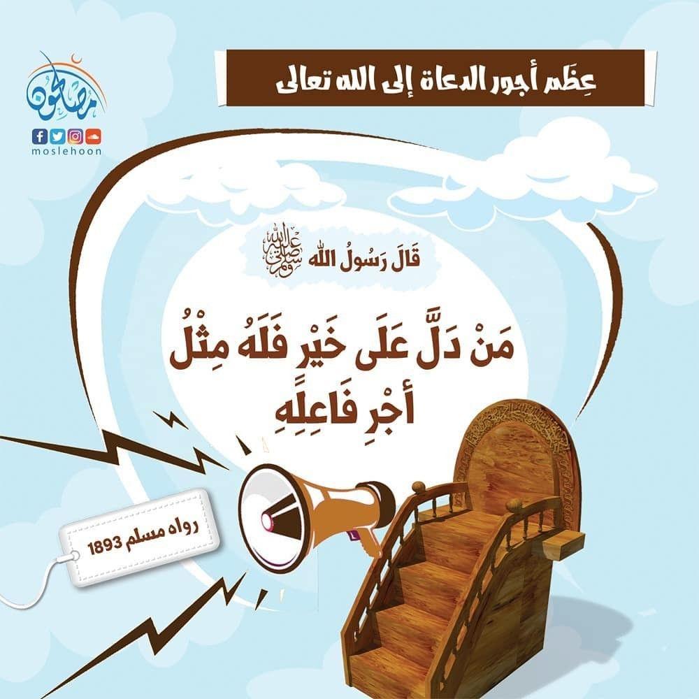 حديث النبي صلى الله عليه وسلم Ahadith Islam Hadith Islam Beliefs