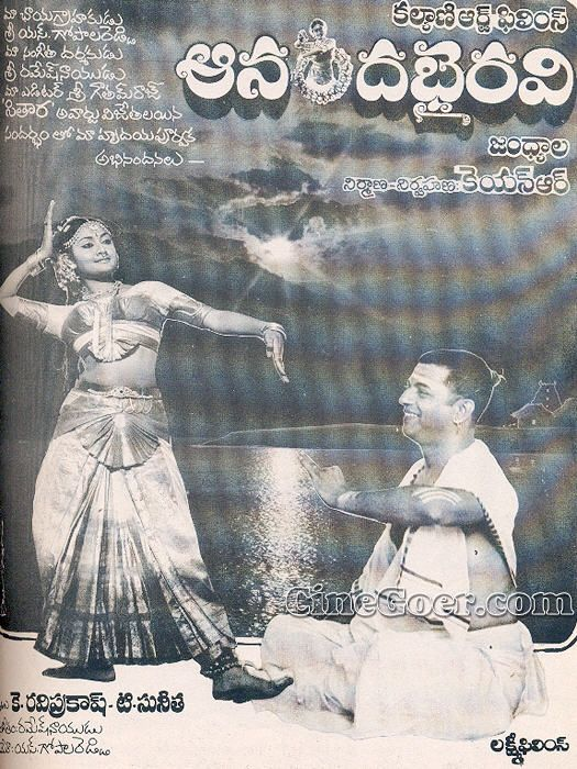 Ananda Bhairavi   Tollywood   Telugu movies, Telugu cinema