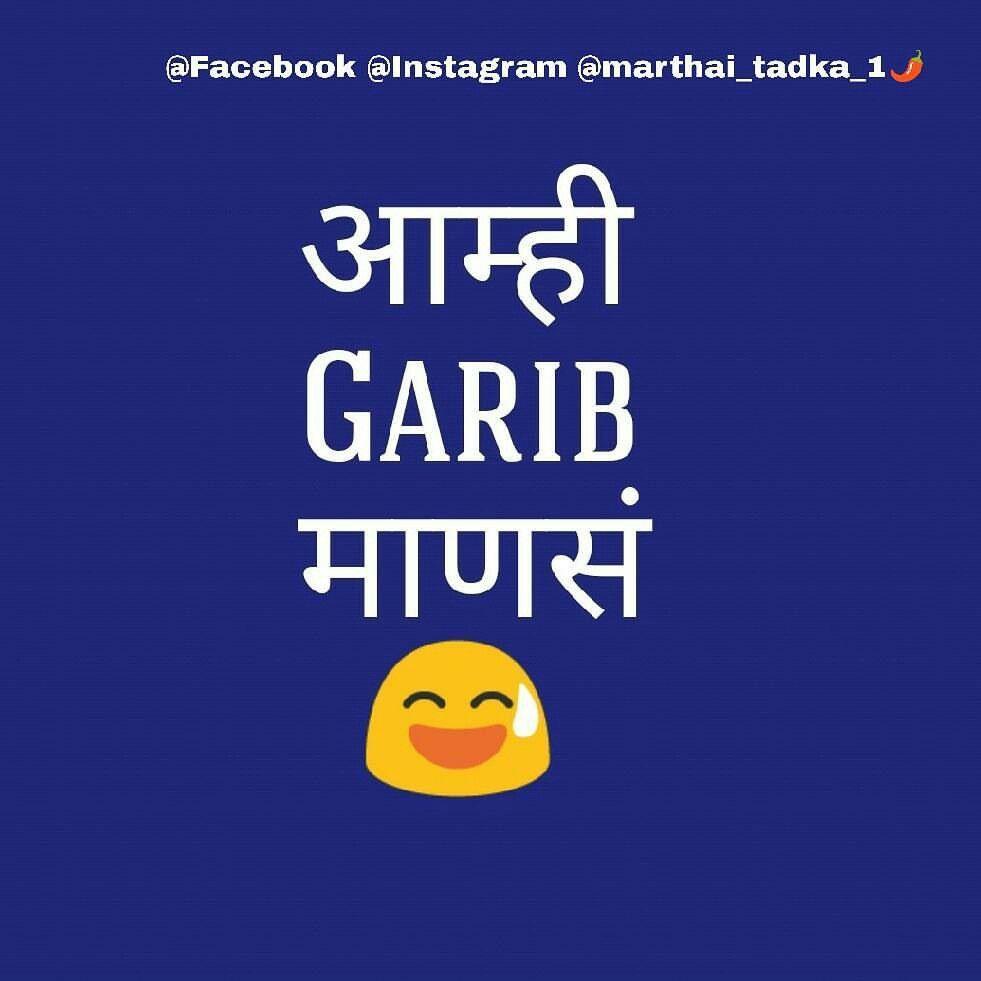 Ho Mi Garib Aahe Follow Me Rishita Surve Swag Quotes Funny Attitude Quotes Marathi Quotes
