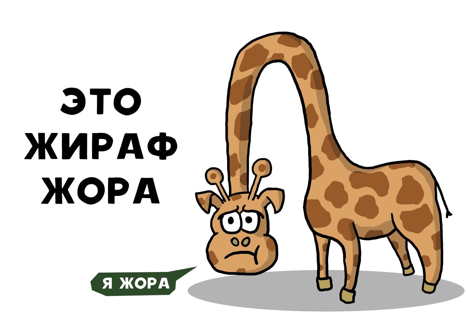 Смешные картинки жирафа с надписями
