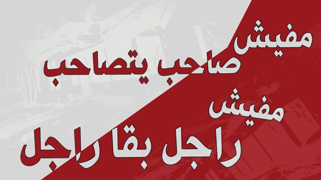 كلمات مهرجان مفيش صاحب يتصاحب شبيك بيك 2015 Youtube Arabic Calligraphy Calligraphy