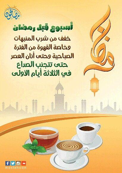 أسبوع قبل رمضان خفف من شرب المنبهات وخاصة القهوة من الفترة الصباحية وحتى إذان العصر حتى تتجنب الصداع في الثلاثة أيام الأولى رم Ramadan Tableware Glassware