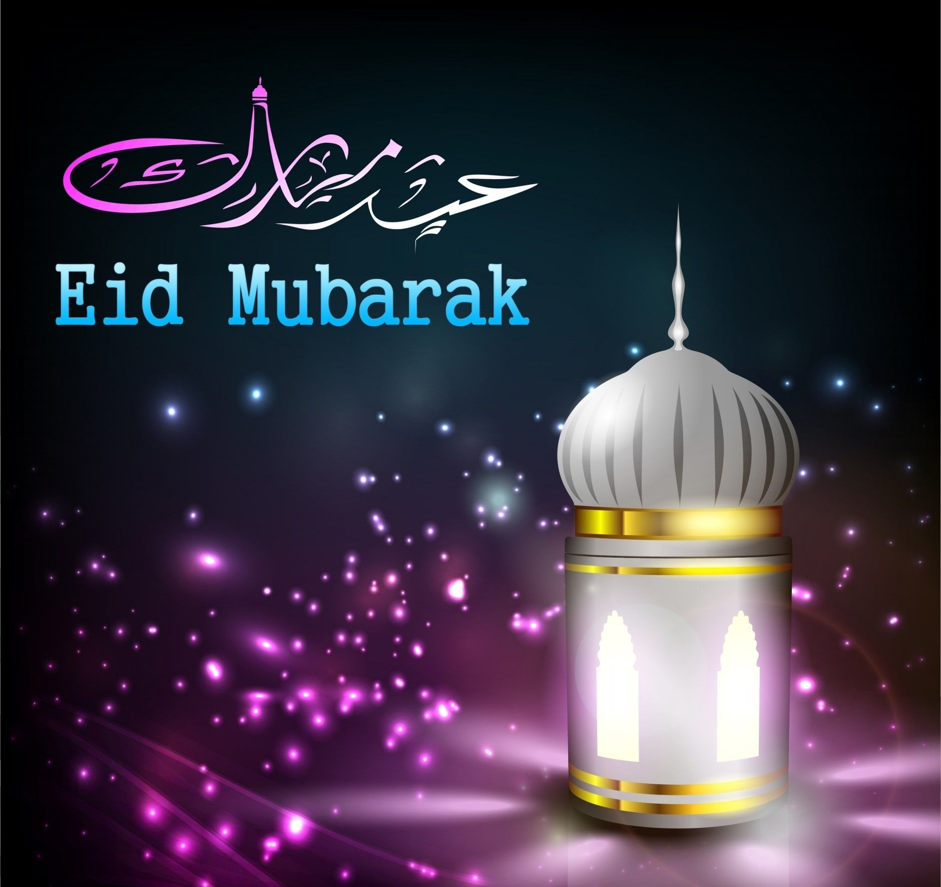 Eid Mubarak Wallpaper 3d Eid Mubarak Wallpaper Eid Wallpaper