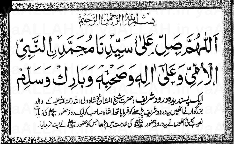Durood Shareef In Arabic Pdf