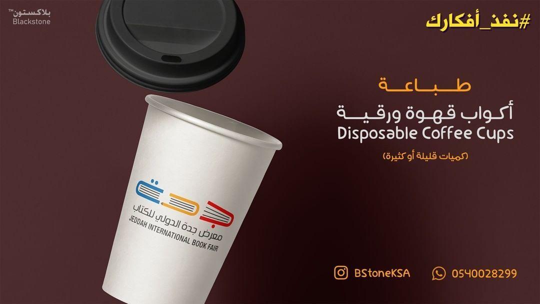 طباعة الرياض اكواب قهوة ورق ورقيه كاسات كاسة كرتون كوفي كافيه شركة مقاولات مؤسسة Coffee Cups Disposable Coffee Cups Glassware
