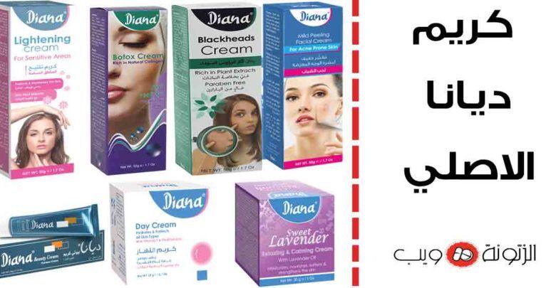 كريم ديانا الاصلي للتبييض تجربتي كريم ديانا Botox Cream Lightening Creams Cream