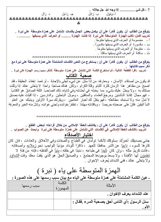 تدريبات على درس الهمزة على الياء Apprendre L Arabe Langue Arabe Apprendre L Alphabet Arabe