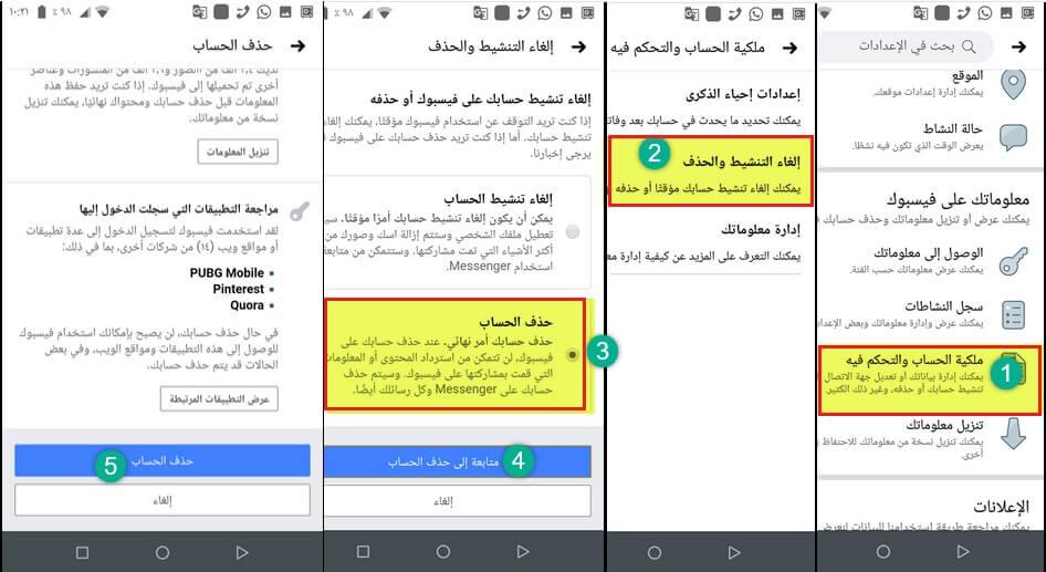 حذف حساب الفيس بوك نهائيا Delete Facebook Facebook Screenshots