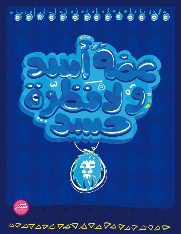 عضة أسد ولا نظرة حسد معتقدات أمثال Antique Quotes Funny Arabic Quotes Word Art
