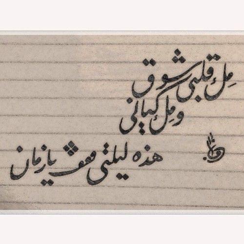 ملء قلبى شوق وملء كيانى هذه ليلتى فقف يا زمان أم كلثوم كلمات جورج جرداق Love In Arabic Typography Letters Calligraphy Art