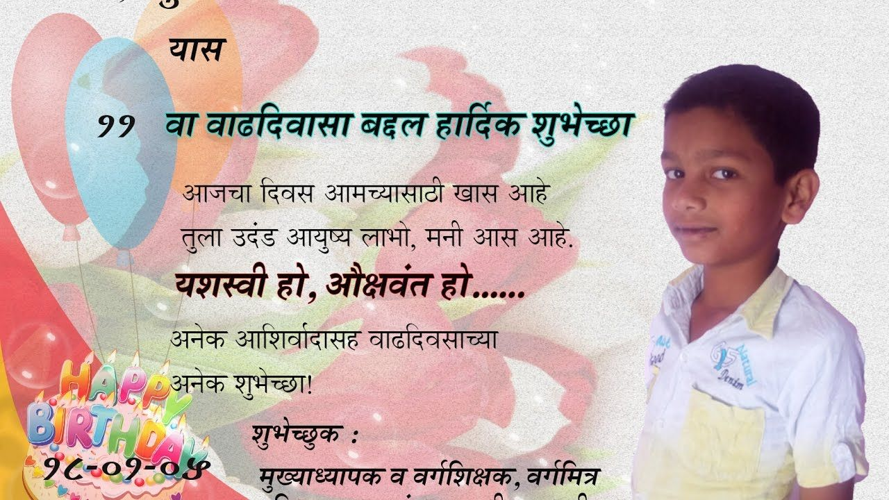 Format Of 1st Birthday Invitation Card Maker In Marathi