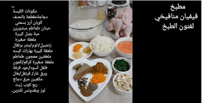 يقدم لكم مطبخ الذوق الرفيع طريقة عمل الكبسة السعودية بالدجاج بالفيديو نقلا عن قناة مطبخ فيفيان منافيخي لفنون الطبخ اتمنى ان تنال اعجابكم و Food Chicken Salt