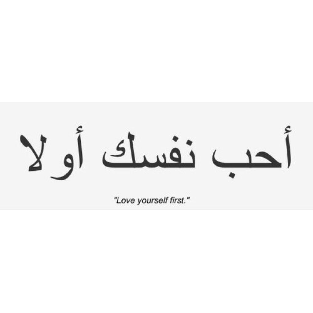 Love yourself first in arabic writing words pinterest in arabic writing buycottarizona Gallery