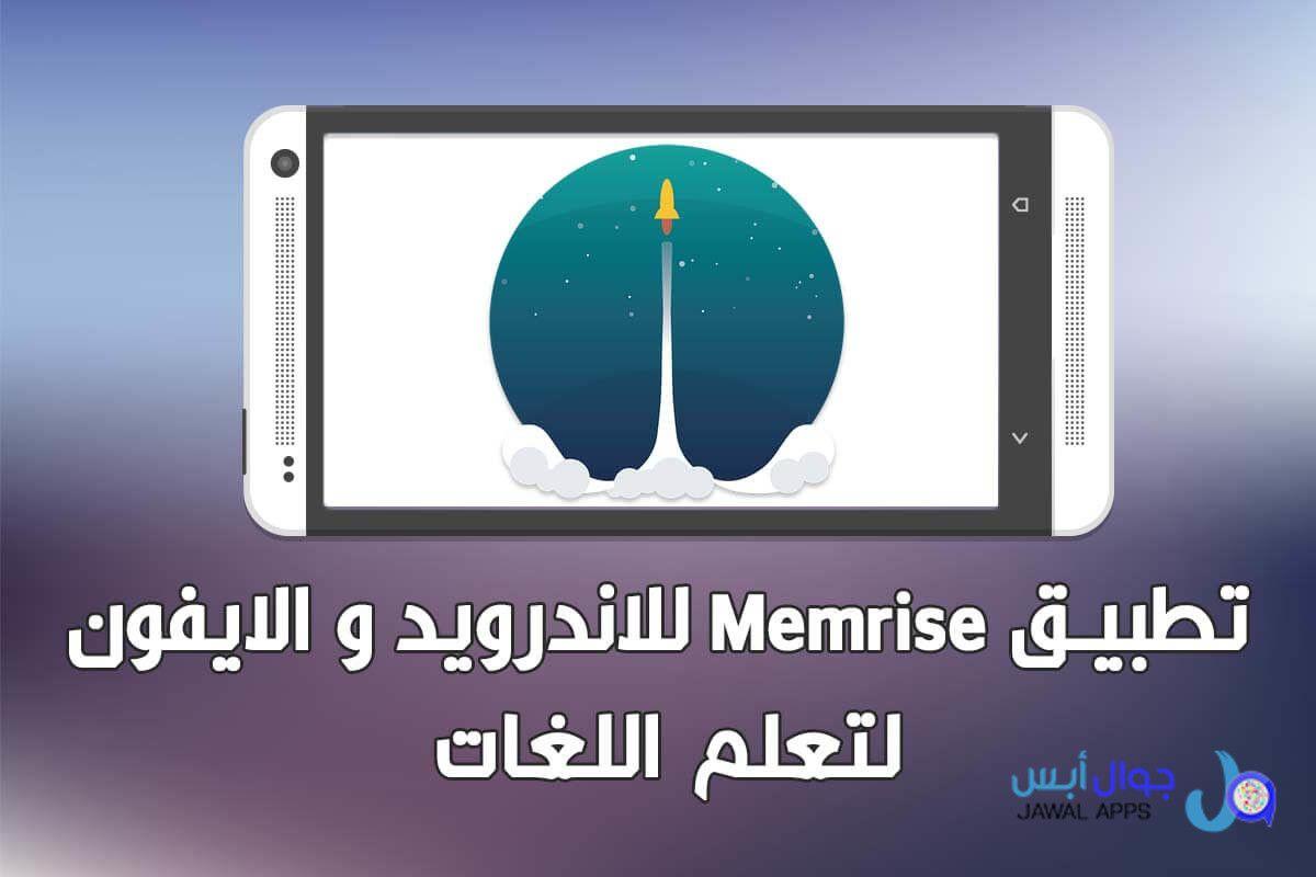 تحميل تطبيق ميمرايز Memrise للاندرويد و للايفون لتعليم اللغات App Tablet Gubi