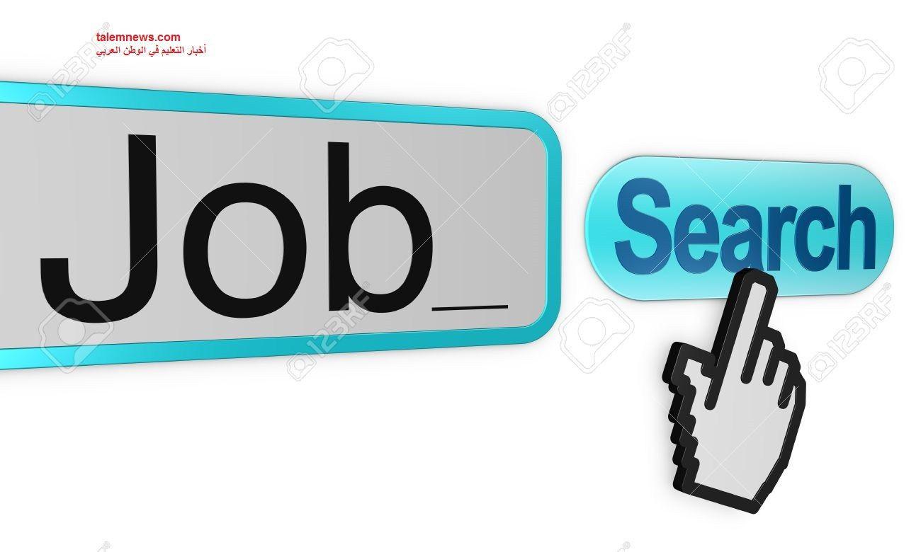 مطلوب معلمين ومعلمات للعمل في الكويت عدة تخصصات Job