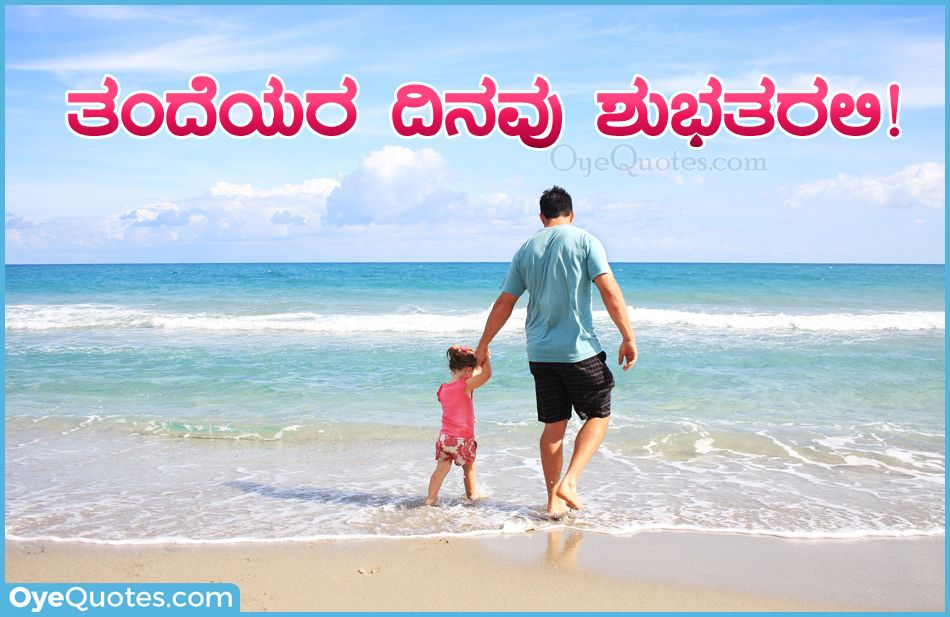 Best Fathers Day Images Greetings Kannada Quotations Pictures Online