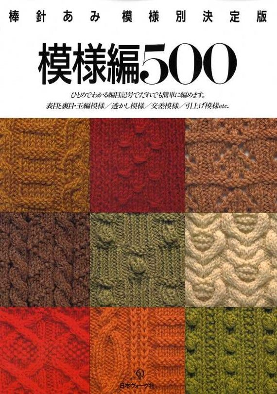Knit Designs Book 500 Japanese Craft Book Mm Knitting Books