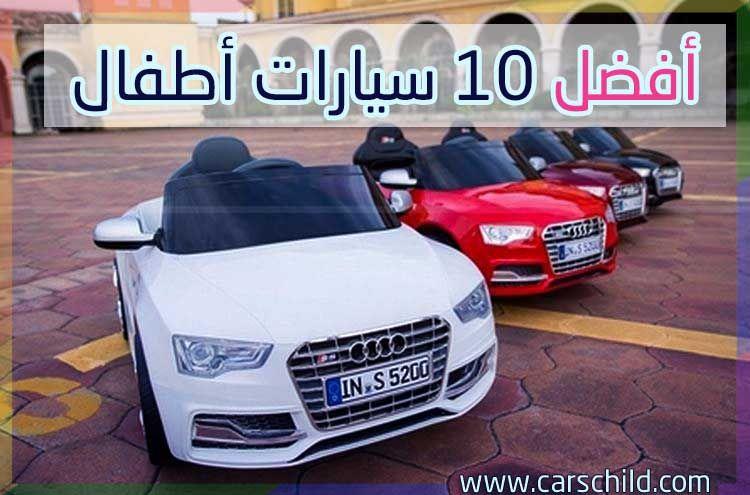أقوى 10 سيارات الاطفال صغيرة حقيقية في العالم Toy Car Car Sports Car