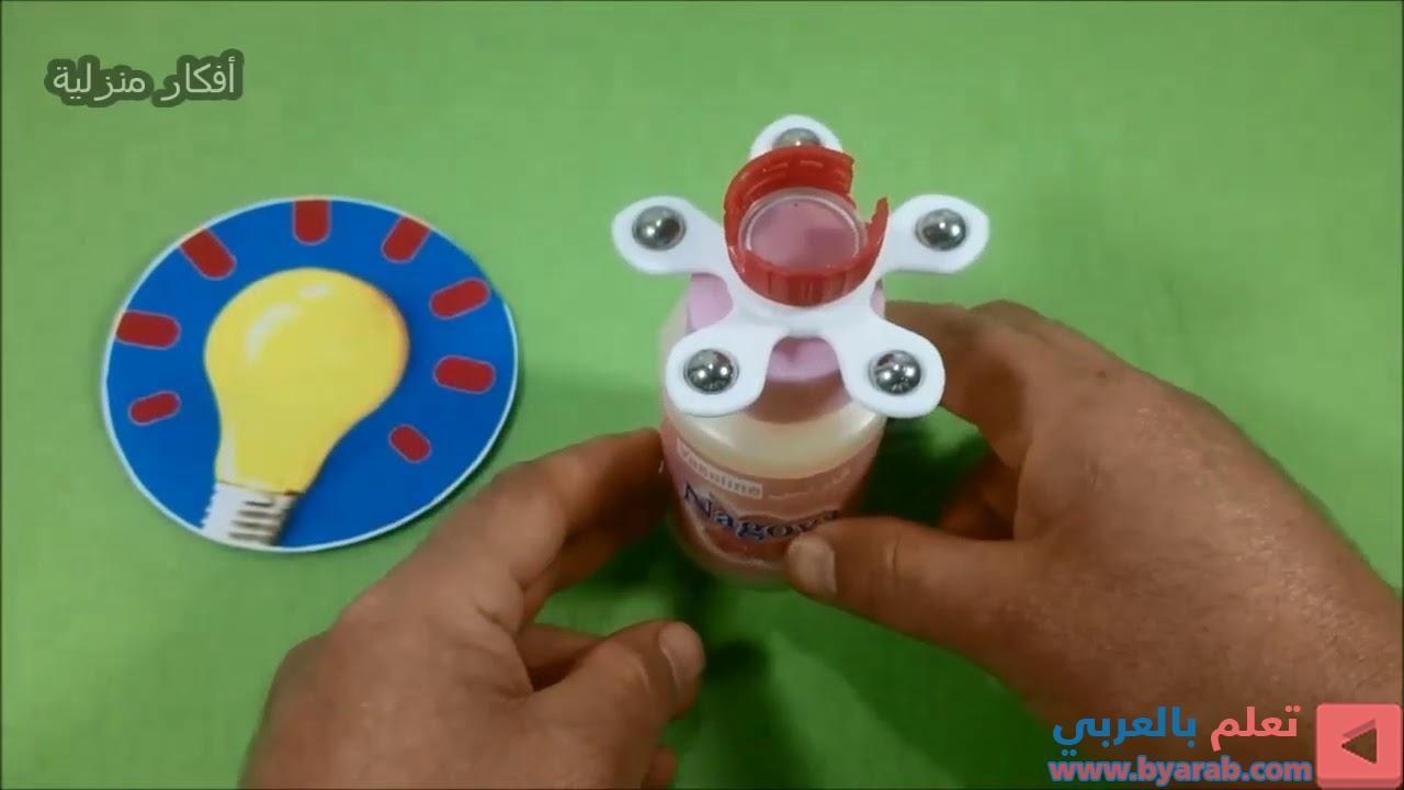 أشغال يدوية أعمال يدوية تدابير منزلية اعمال يدوية للبنات Afkar Wa Hiyal Ideas Diy Recycling C In 2020 Toys Fidget Spinner