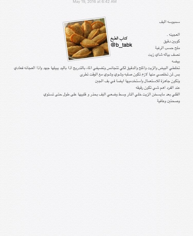 سمبوسة البف Arabic Food Food Cooking