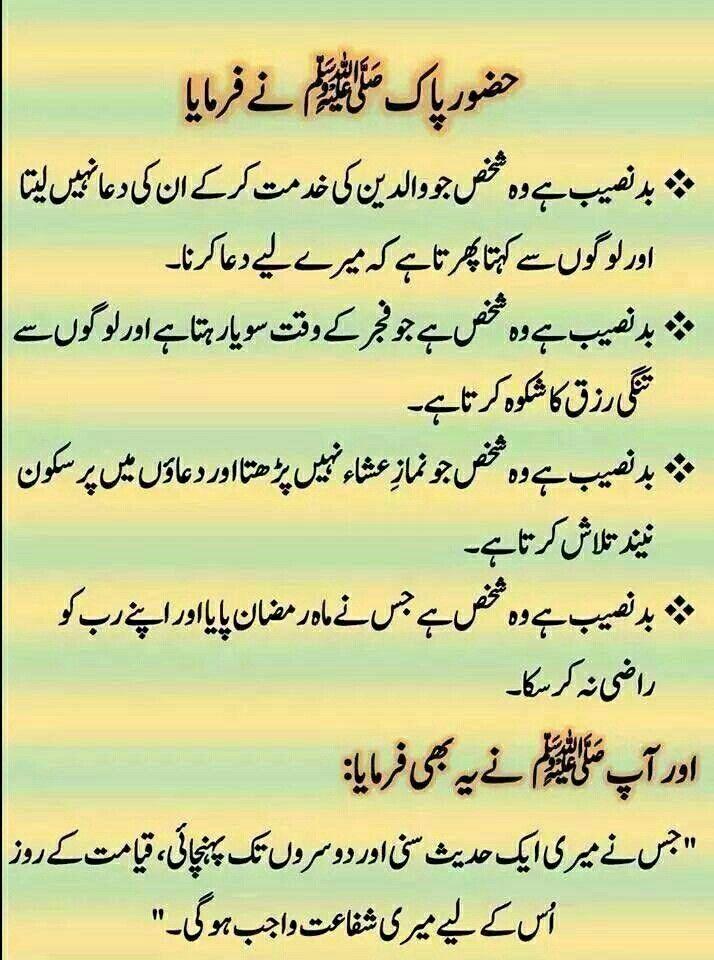 In baton KO gour kro and amal kro r khush naseeb banu