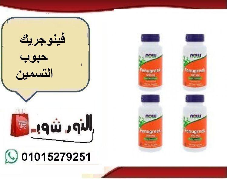 فينوجريك حبوب التسمينnow Foods Convenience Store Products Convenience Store Pill
