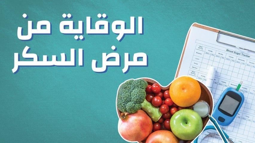الوقاية من مرض السكر Food Fruit Kitchen