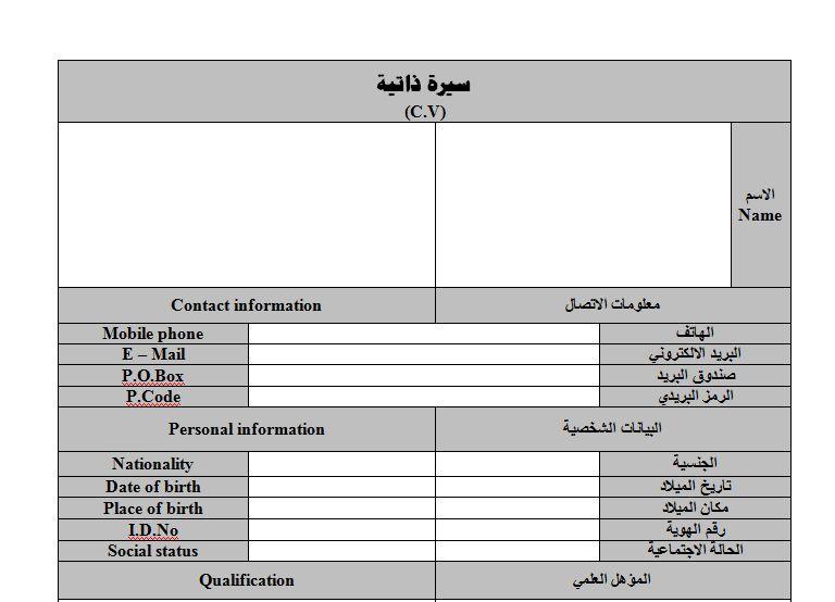 نماذج Cv او سيرة ذاتية جاهزة للطباعة عربى وانجليزى باحدث الطرق مجموعة تضم 50 شكل Cv Template Word Free Cv Template Word Cv Template