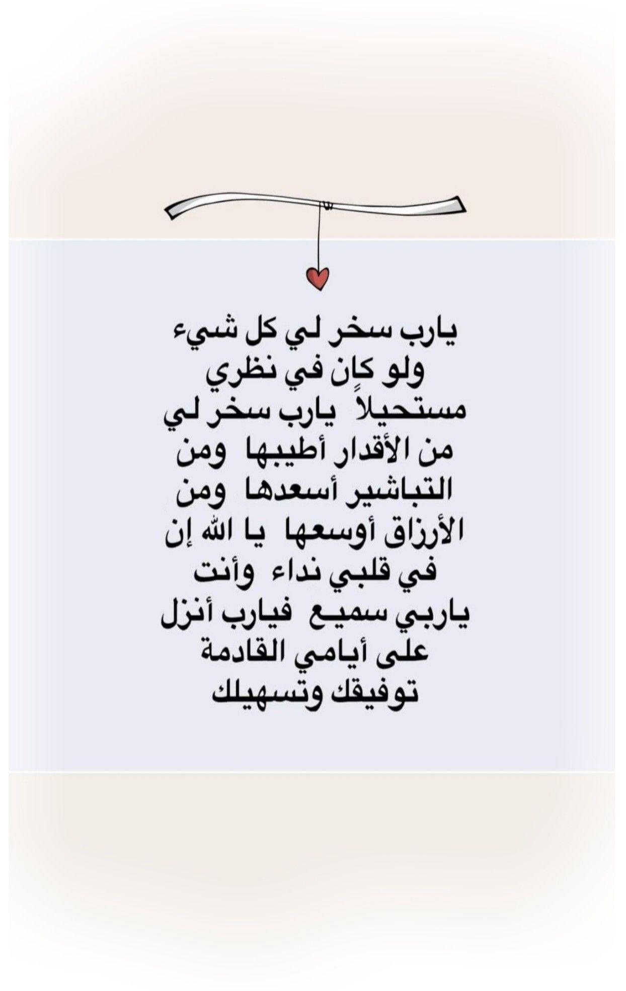 يارب سخر لي كل شيء ولو كان في نظري مستحيلا يارب سخر لي من الأقدار أطيبها ومن التباشير أسعدها ومن الأرزاق أوسع Words Quotes Quran Quotes Love Life Quotes