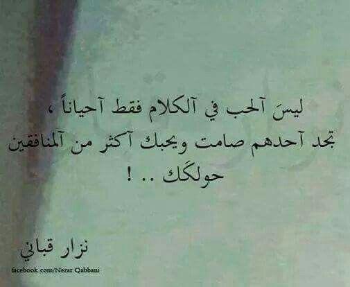 الحب فعل وليس كلام الحب ثقه واهتمام Lovely Quote Words Quotes