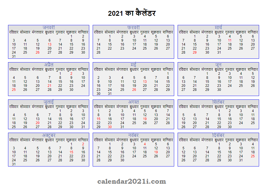 2021 India Hindi Calendar In 2020 Hindi Calendar Calendar Word Calendar