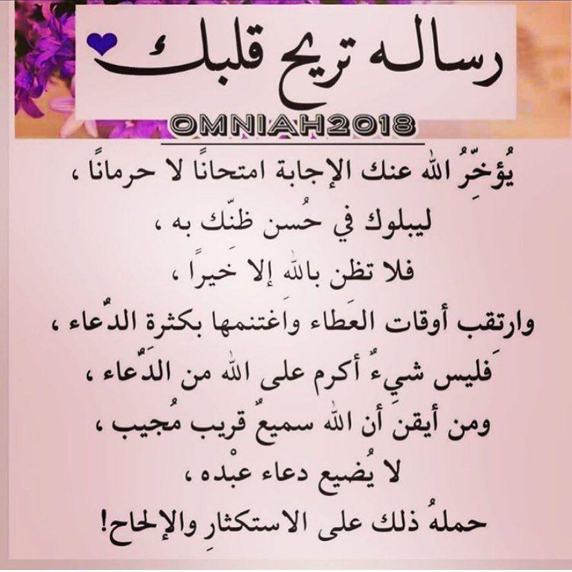 183 Likes 6 Comments الباقيات الصالحات Thkr Allah15 On Instagram هذا دعاء السديس تم كتابته للاستفاده منه والدعاء به لأن كثي Words Prayers Allah