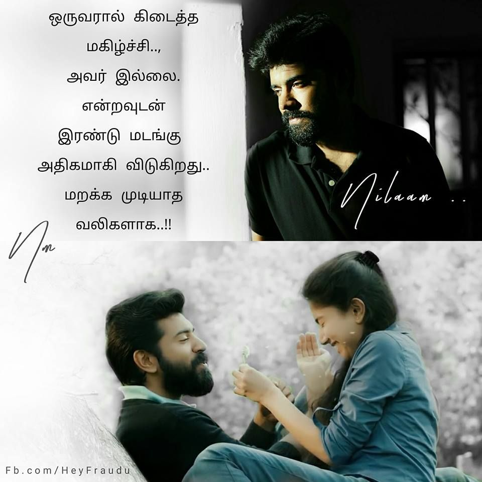 Pin by Ashwini Sasikumar on Tamil Quotes Photo album quote