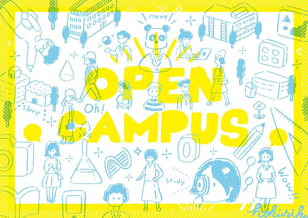 大学専門オープンキャンパス Open Campus イラスト Bbanner